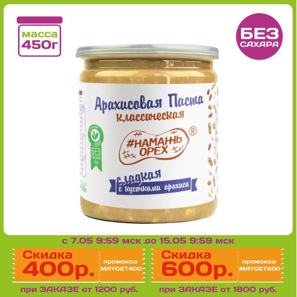 450 гр. Арахисовая паста