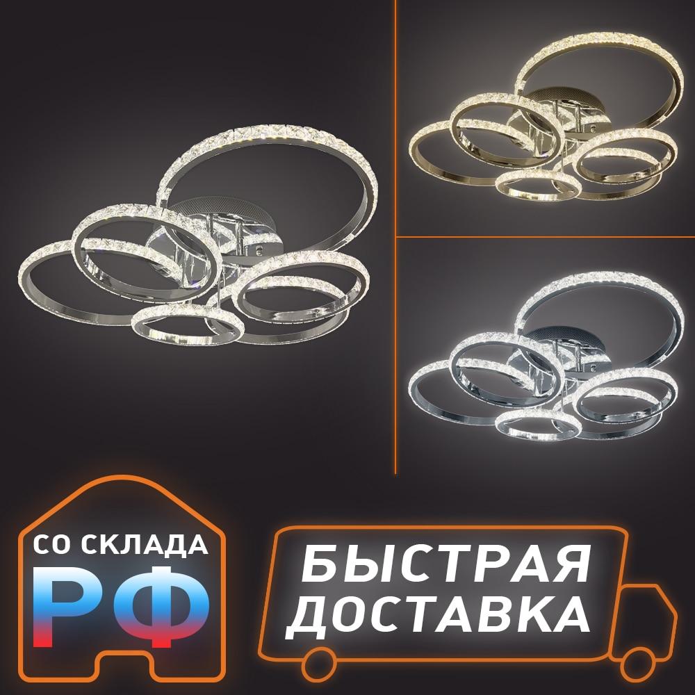 Estares / Управляемая светодиодная люстра светильник PRINCESSA ON/OFF 144W Люстры    АлиЭкспресс