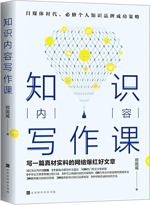 《知识内容写作课》郑国威【文字版_PDF电子书_下载】
