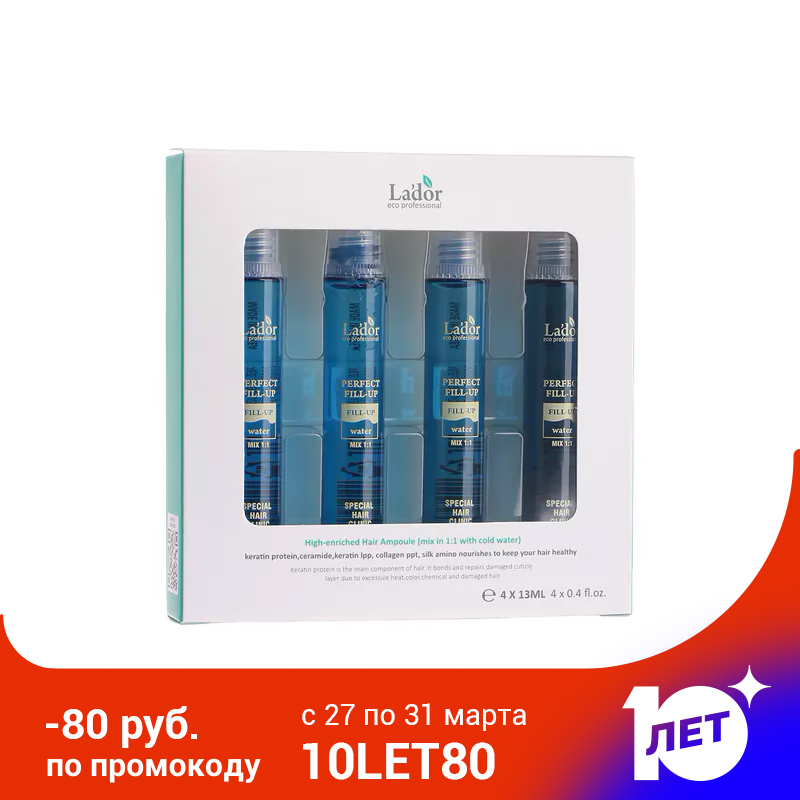 LADOR PERFECT HAIR FILL-UP 13ML x 4EA Korean Cosmetic
