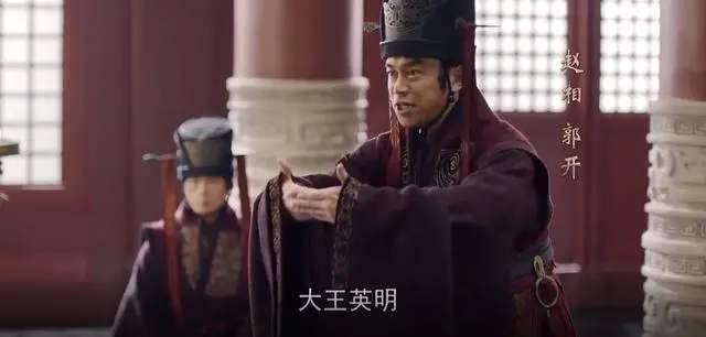 《大秦赋》中郭开的结局,郭开的真实的结局如何?
