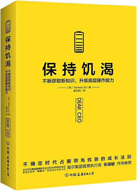 《保持饥渴:不断获取新知识,升级底层操作能力》封面图片