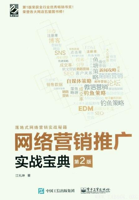 《网络营销推广实战宝典(第2版)》扫描版[PDF]
