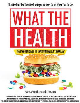 什么是健康的海报