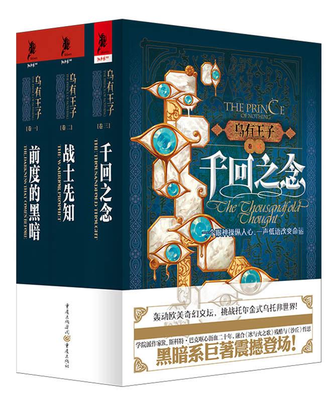 《乌有王子系列(套装3册)》封面图片