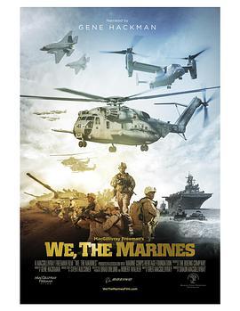 揭秘海军陆战队