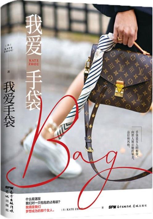 《我爱手袋》(白领女性应人手一册的手袋扫盲书!)Kate Zhou【文字版_PDF电子书_下载】