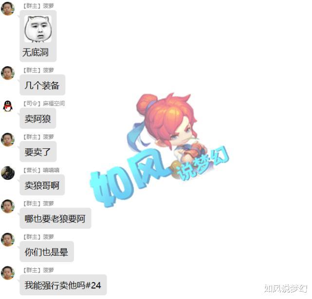 梦幻西游:姑苏城战队再起波澜,冰总卖装备,大唐老板直接卖号!插图(2)
