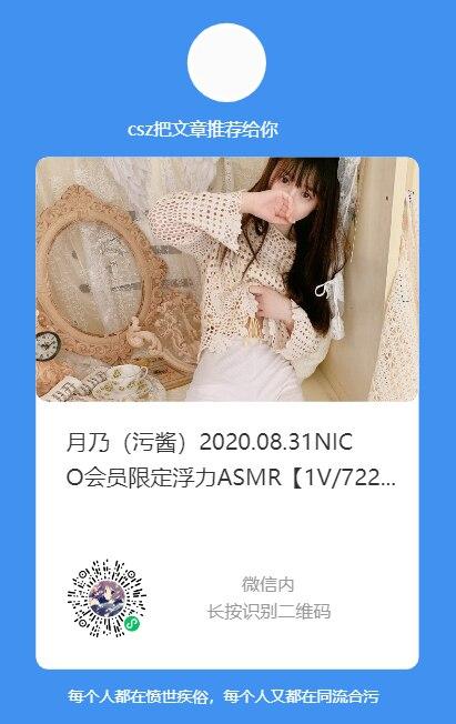 月乃(污酱)2020.08.31NICO会员限定福利ASMR视频【1V/722M】插图(2)