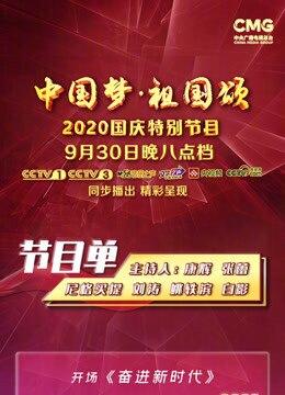 2020央视国庆晚会