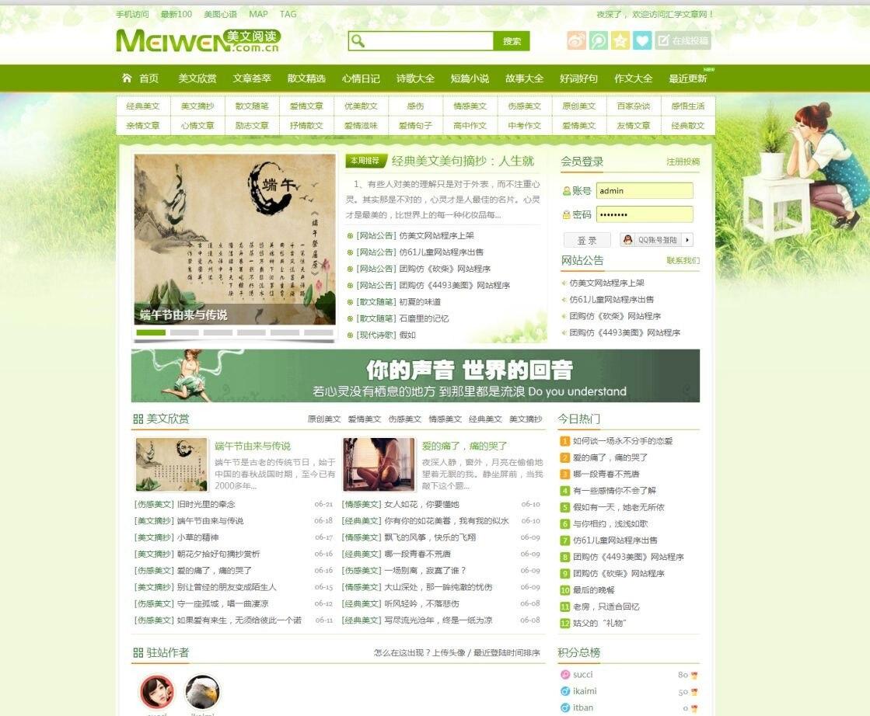 帝国cms绿色清新情感文章美文阅读网站源码修复版 带手机端-我爱搜-技术资源屋