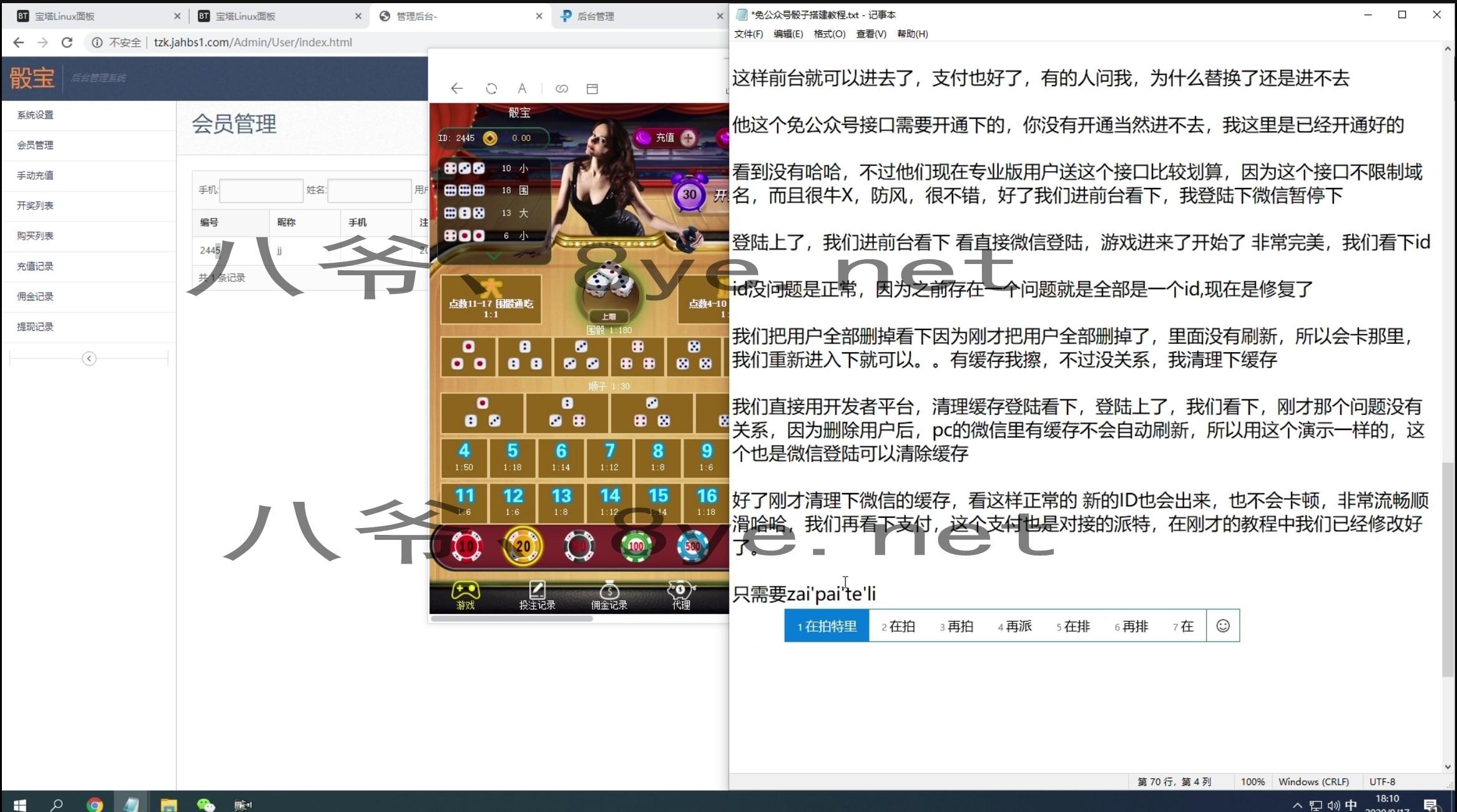 【视频教程】H5极速骰子微信竞猜骰宝游戏免公众号版修复登录ID全套源码配套搭建视频教程