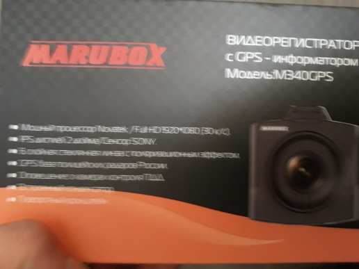 Car DVR with GPS информатором Marubox M340GPS voice alert driver of stationary радарах-in DVR/Dash Camera from Automobiles & Motorcycles on Aliexpress.com | Alibaba Group