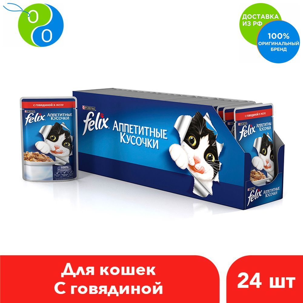 Set of wet food slices mouthwatering Felix cat beef, spider 85 g x 24 pcs.,Felix, Purina, Pyrina, Adult cats, for cats, package, pet food, Purina, with meat, poultry, fish, dry, Felix wet food felix nature taste for adult cats with beef 24 pouch x 85 g