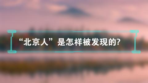 """""""北京人""""是怎样被发现的?"""