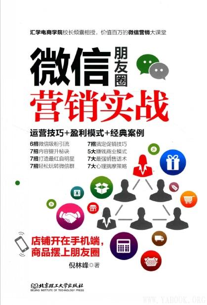 《微信朋友圈营销实战》封面图片