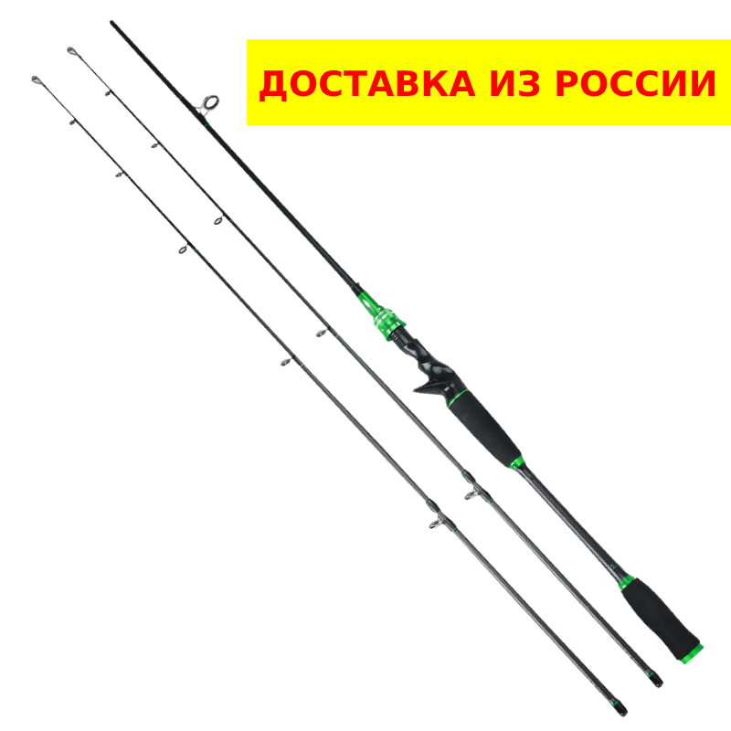 Carbon Spinning Rod (spinning/fishing Rod) With 3 Sections/carbon спиннинговое Rod (spinning Rod/fishing Rod) On The 3 Sections