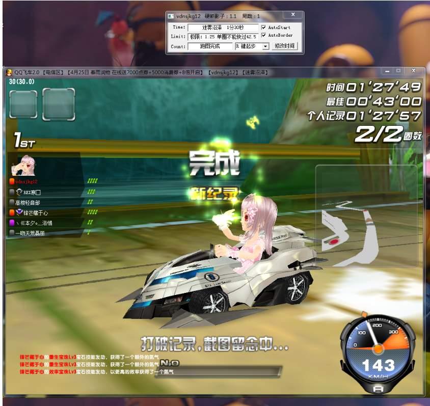 QQ飞车全模式瞬移自动跑