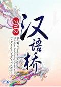 汉语桥 午夜电影网免费版 海报剧照