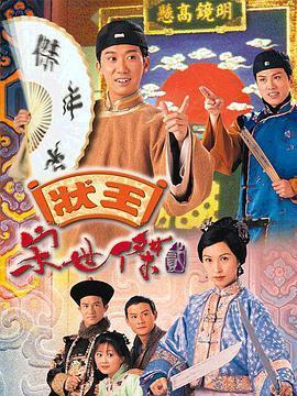 状王宋世杰2(国语)