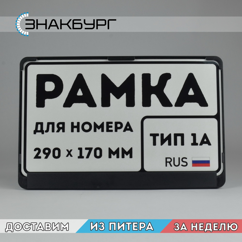 License plate frame. License plate cover. Car number plate tuning. Number plate holder. Tuning. Japan USA Canada style. JDM. Clear black. For new russian number plates 290х170mm. A.1A.CLEAR