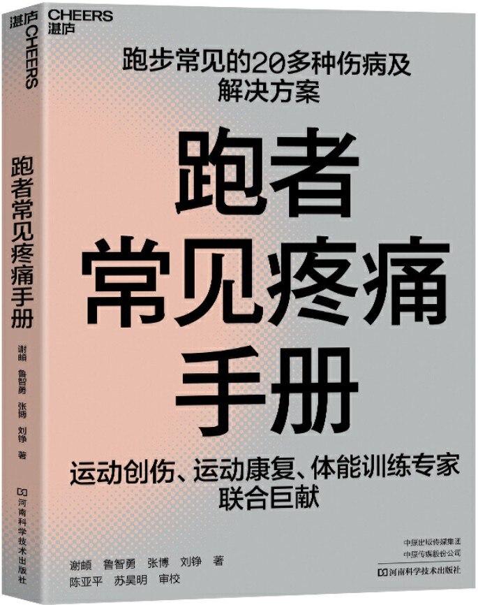 《跑者常见疼痛手册》封面图片
