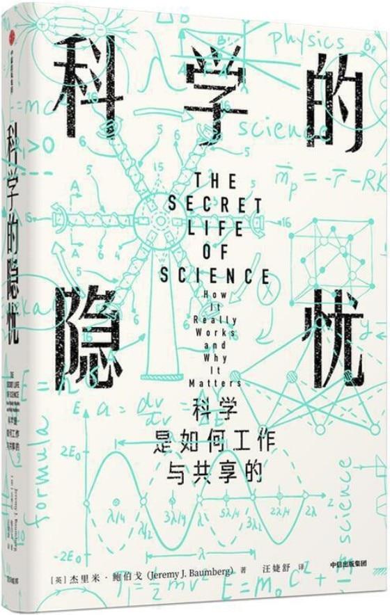 《科学的隐忧:科学是如何工作与共享的》封面图片