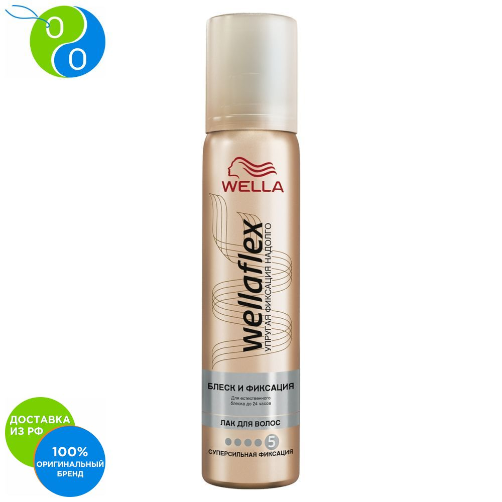 WELLAFLEX Hairspray gloss and fixing superstrong fixing 75 ml,Wella, Wela, Vela, Vella, Vella, Vela, Vela Vella, styling, professional paint, professional installation, for fixing varnish strong fixation, the best lacq wellaflex spray for hot laying normal fixation 150 ml wella wela vela vella vella val vela vella stacking professional installation hot blow a liquid for heat styling styling spray rapid laying laying a l