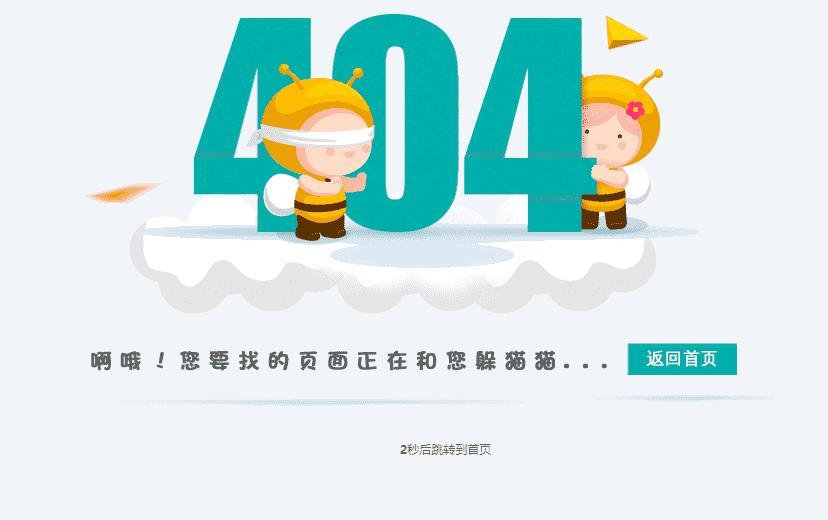 卡爱卡通的404页面自动跳转模版