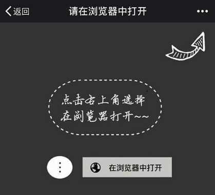 QQ微信打开链接指引跳转源码添加方法