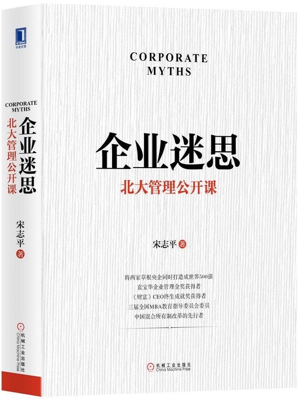 《企业迷思:北大管理公开课》封面图片