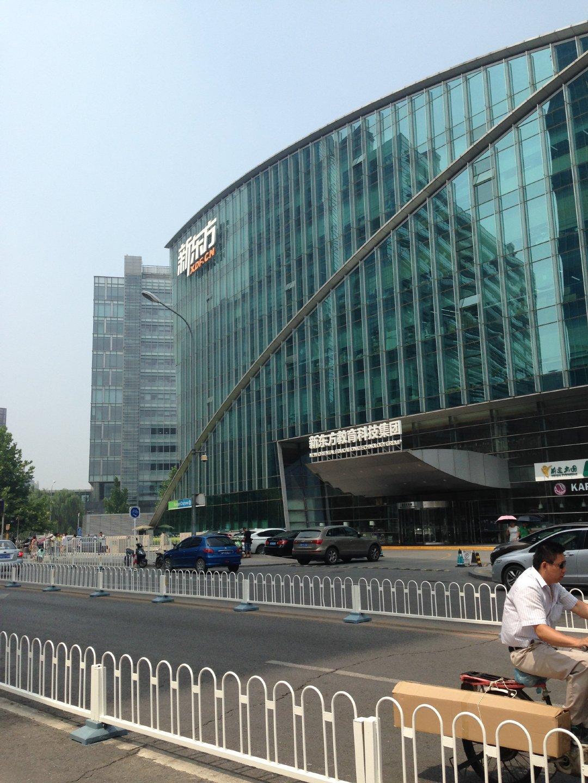 新东方总部