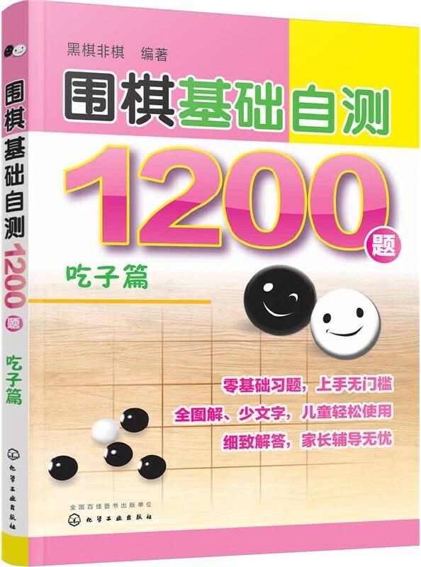 《围棋基础自测1200题:吃子篇》封面图片