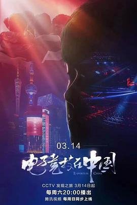 电子竞技在中国