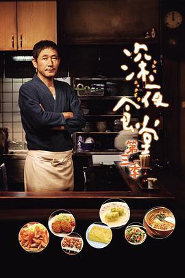 深夜食堂3日语