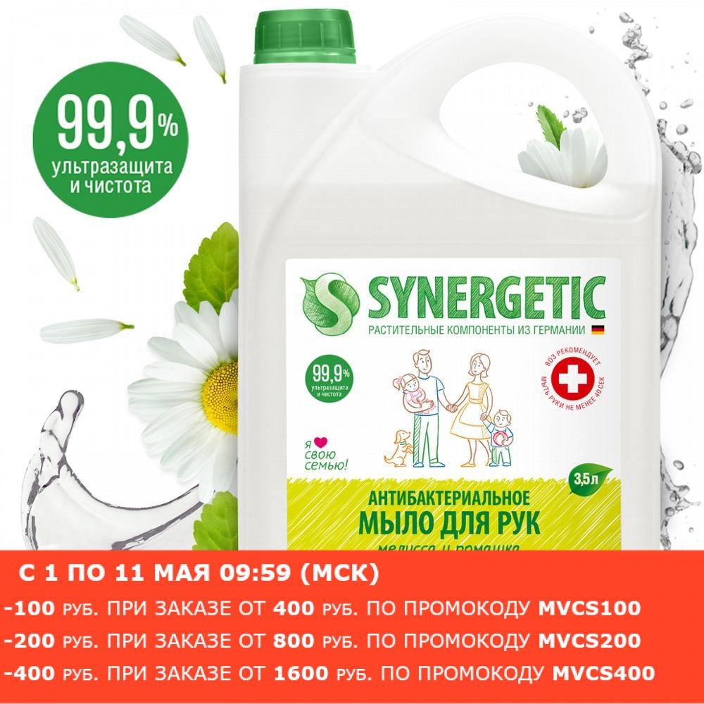 Жидкое мыло для мытья рук SYNERGETIC с ароматом мелиссы и ромашки, 3,5л