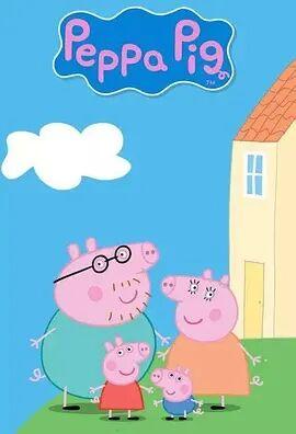 小猪佩奇 第七季