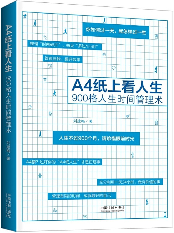 《A4纸上看人生:900格人生时间管理术》刘建梅【文字版_PDF电子书_下载】