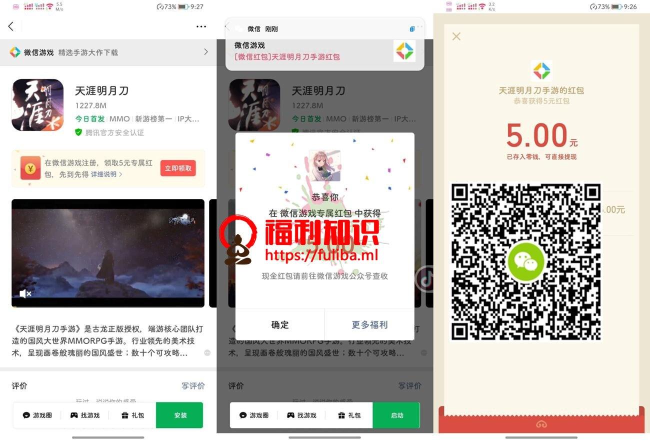 微信游戏幸运用户领5元红包插图(1)