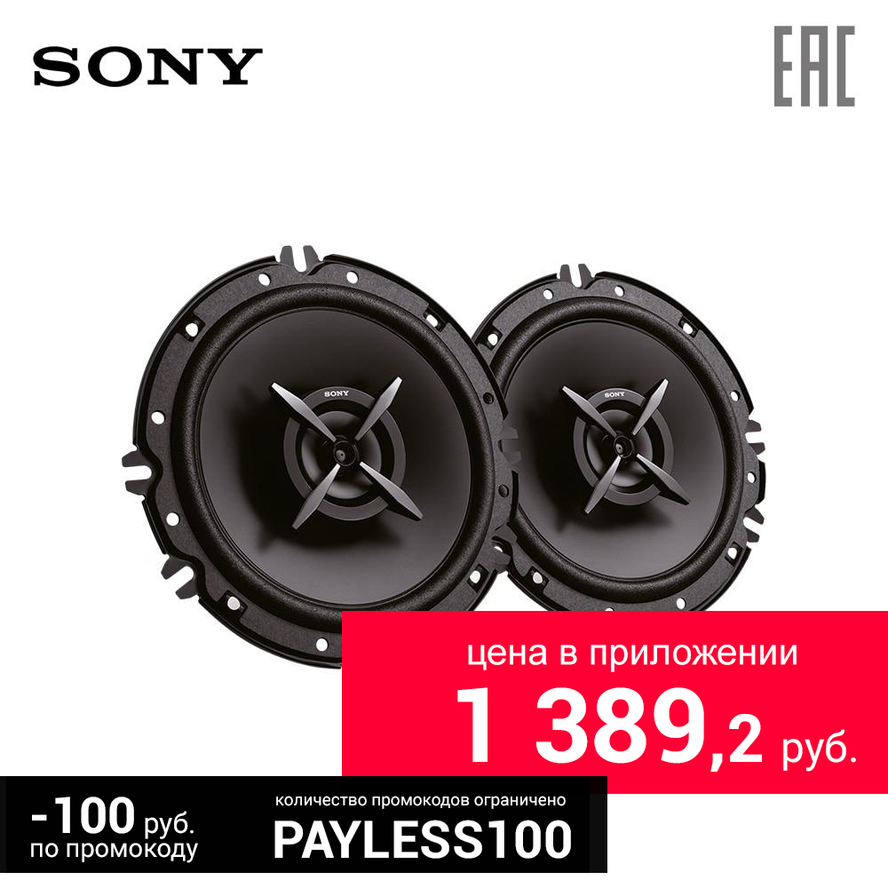 Acoustic System Sony Xs-fb1620e