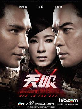 天眼(2015)