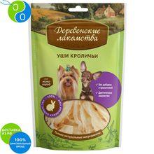 Дервенские лакомства Уши кроличьи с мясом ягненка для мини-пород 55 гр