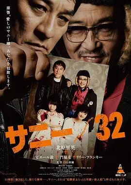 萨尼3.变态粉丝绑架案