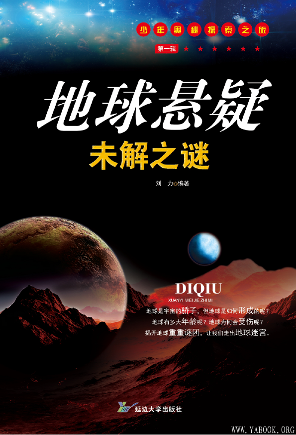 《地球悬疑未解之谜》封面图片