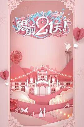 婚前21天高甜剧场版林丽吟吴尊篇