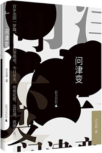 《问津变》(人民文学奖、第七届鲁迅文学奖小说奖提名作品、第五届郁达夫小说奖提名奖获奖作家计文君zuixin力作,四部中篇小说交织上演一部人如何自我形塑与成长的故事。)