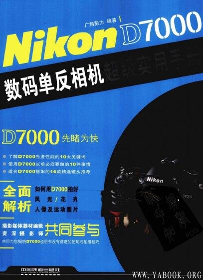 《Nikon D7000数码单反相机超级实用手册》封面图片