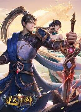 逆天剑神的海报