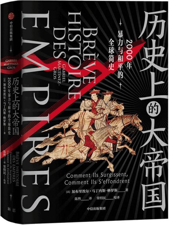 《历史上的大帝国:2000年暴力与和平的全球简史》封面图片