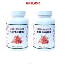 2 банки Cordyceps (Кордицепс), 100 кап., 400 мг, сильный иммунитет